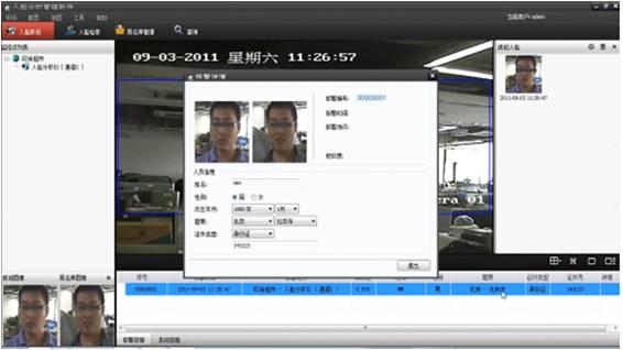 智能万博客户端下载视频人脸识别分析功能介绍
