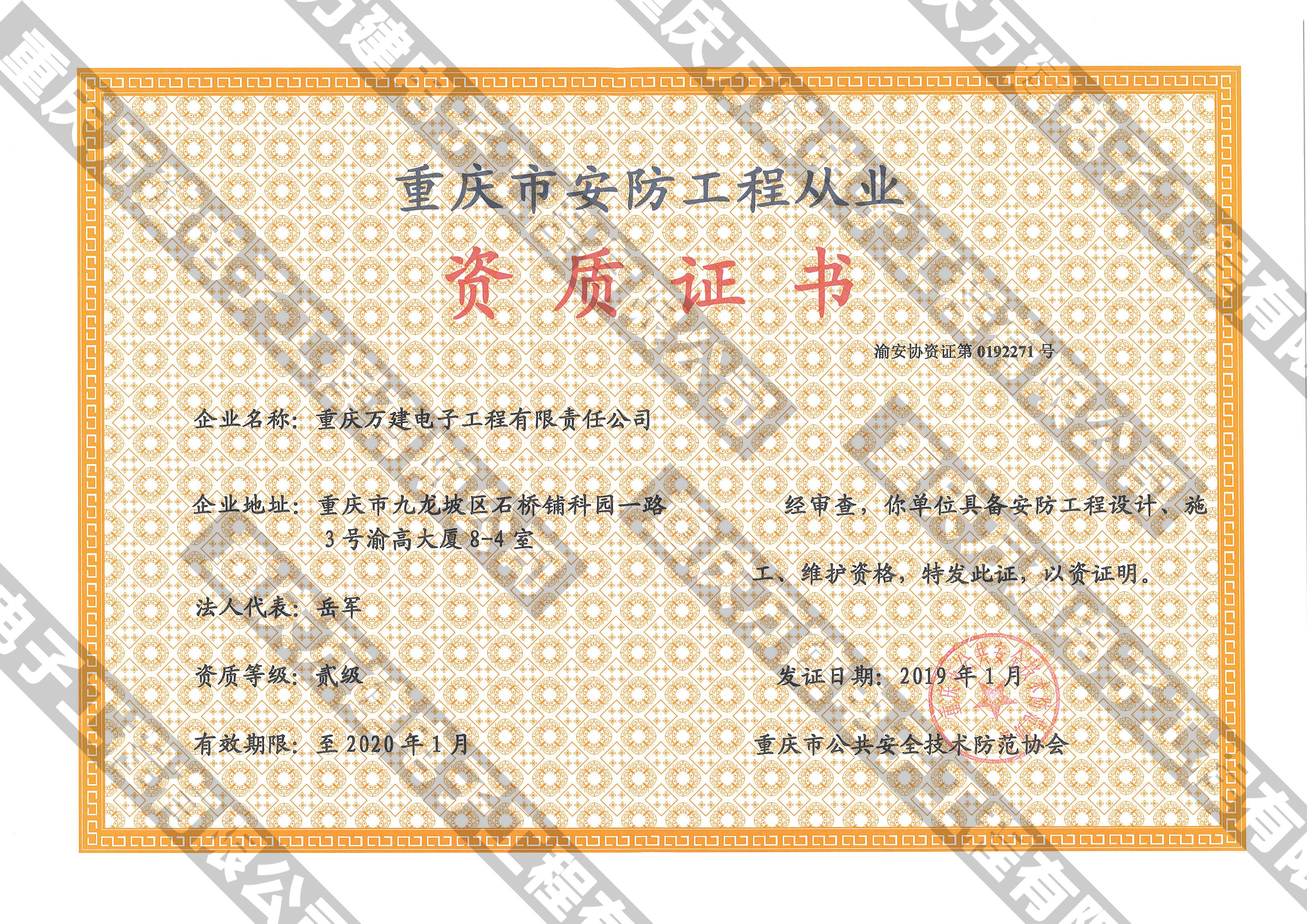 安防二级证书