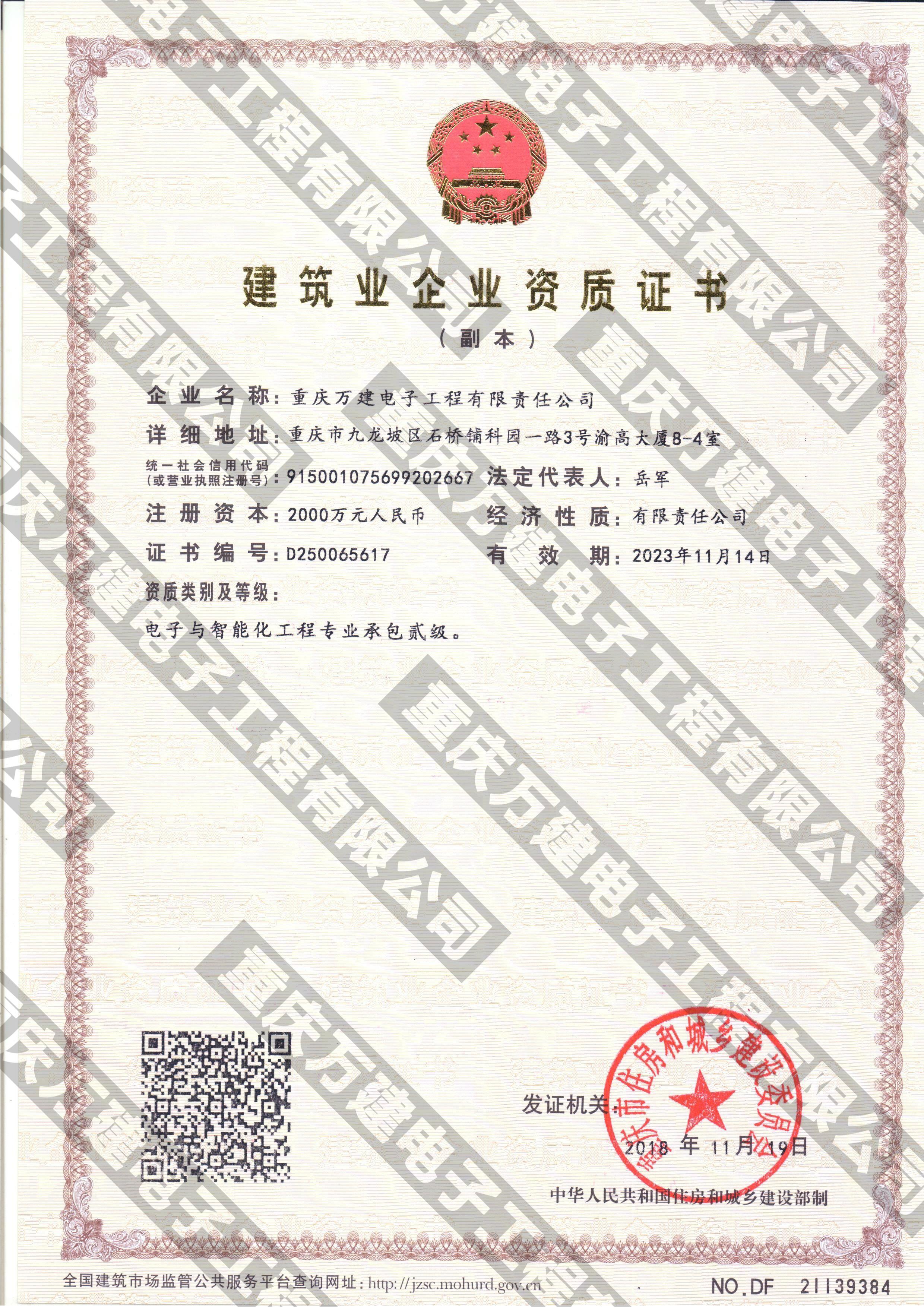 电子智能化二级证书
